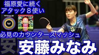 【卓球】福原愛の後を継ぐアタック8の使い手:安藤みなみ(Ando Minami)【必見は必殺のカウンタースマッシュ】