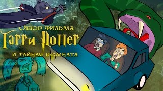 IKOTIKA - Harry Potter and the Chamber of Secrets (movie review)