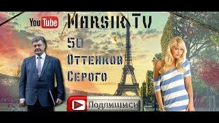 50 Оттенков Серого (русский трейлер)