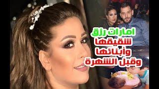 امارات رزق زوجها الأول يكبرها بـ30 عام وشاهد شقيقها الوسيم وقبل الشهرة وهل انفصلت عن زوجها