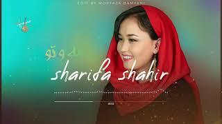 آهنگ جدید شریفه شهیر (مه و تو) Ma O To - Sharifa Shahir New song