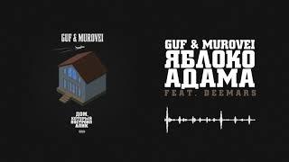 Guf & Murovei - Яблоко Адама (feat. DEEMARS) | Official Audio смотреть онлайн в хорошем качестве бесплатно - VIDEOOO