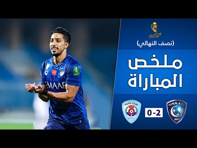 ملخص مباراة الهلال x أبها 2-0   نصف نهائي كأس خادم الحرمين الشريفين 2020