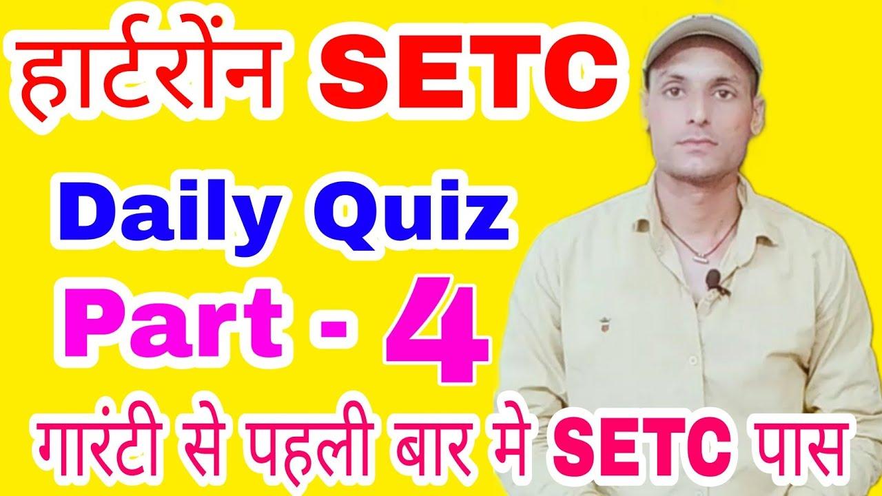 Hartron SETC questions, Hartron important question Daily Quiz- 4