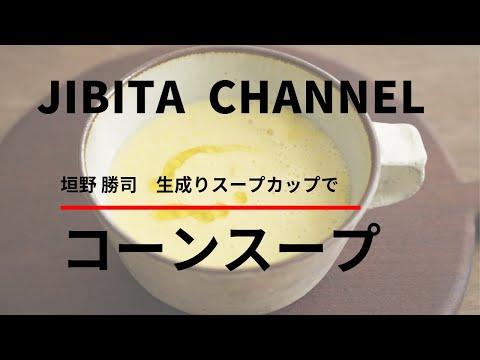 ◆YouTubeへ動画アップしました 「垣野 勝司 生成りスープカップ × コーンスープ」