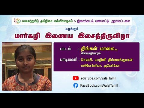 மார்கழி இணைய இசைத்திருவிழா | திங்கள் மாலை (Thingal Malai) | Silapathikaram | யாழினி தில்லைக்குமரன்