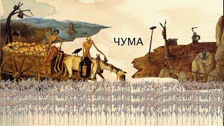 Фото Дуновение чумы. Великие эпидемии победы и поражения человечества