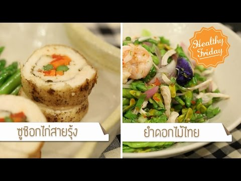 Healthy Friday [by Mahidol] ลดน้ำหนักด้วยอาหาร Clean Food (1/2) ซูชิอกไก่สายรุ้ง, ยำดอกไม้ไทย
