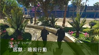 """GTA5線上PS4版""""搶劫任務""""逃獄事件""""【暗殺行動】2-4兩個視角過關分享"""