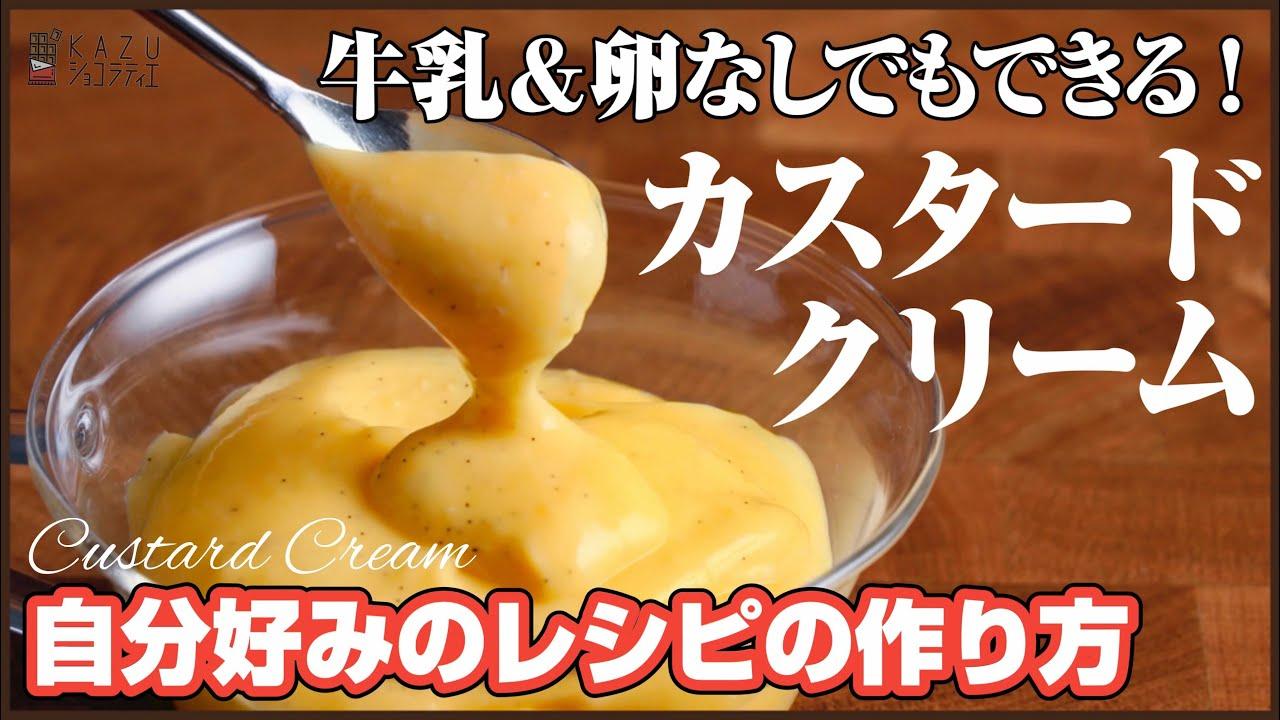 牛乳も卵も使わずに出来る!?特別授業カスタードクリーム編<オリジナルレシピの作り方>教えます
