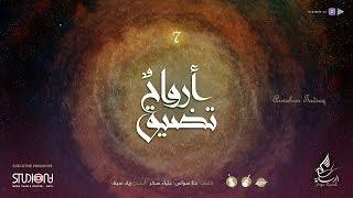 أرواح تضيق (الغربة) - فرقة الرسالة - Arwahun Tadeeq - Rissala Group