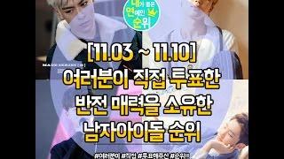 [내연순 11.03~11.10] 반전 매력을 소유한 남자아이돌 순위