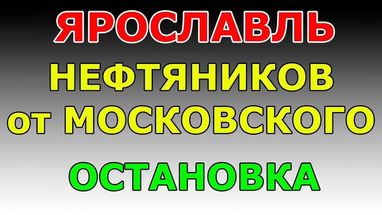 ОСТАНОВКА ул. Нефтяников от Московского пр-та  маршрут ГИБДД №2 г. Ярославль