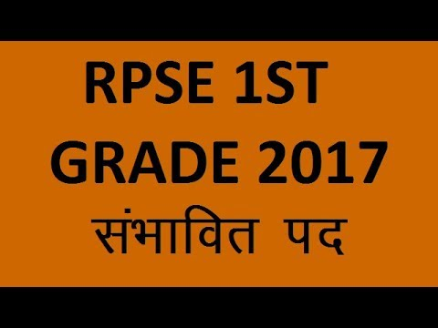 RPSC 1st grade exam 2017 SUBJECT WISE POST