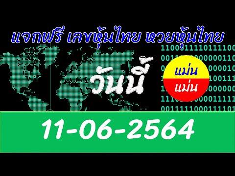 แจกฟรี หวยหุ้นไทย วันนี้ 11 - 06 - 2564