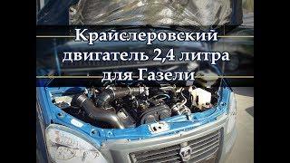 КРАЙСЛЕРОВСКИЙ ДВИГАТЕЛЬ 2.4 литра EDZ для ГАЗЕЛИ.