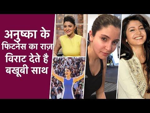 Anushka Sharma का Diet Plan, Virat Kohli का साथ | Pinkvilla | Bollywood