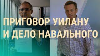 Суд и уголовное дело в России | ВЕЧЕР | 15.06.20