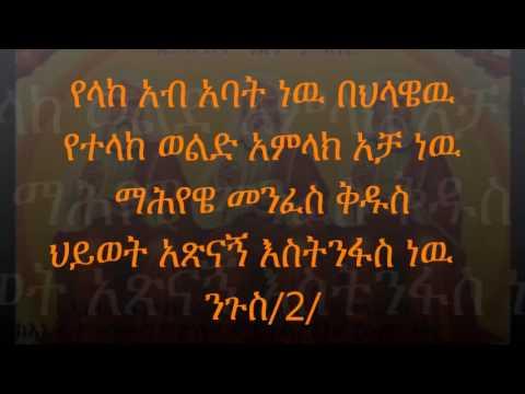 New Ethiopian Orthodox Mezmur By Zemari D/N Robel Matewos ስላሴ በሉ