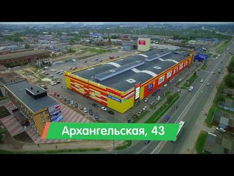 "Гипермаркет ""Макси"", г. Череповец, ул. Архангельская, 43"