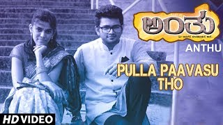 Pulla Paavasu Tho Song | Anthu Konkani Movie Songs | Chidanand Kamath, Purnima Shuresh