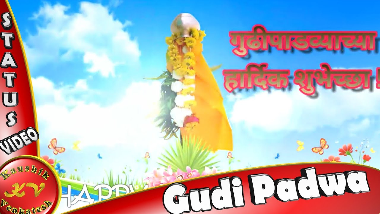 Happy gudi padwa 2018 wishes whatsapp video greetings animation happy gudi padwa 2018 wishes whatsapp video greetings animation marathi video download youtube m4hsunfo