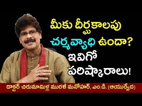 Ayurveda Treatment for Chronic Skin Diseases in Telugu   దీర్ఘకాలపు చర్మవ్యాధులకు ఆయుర్వేద చికిత్సలు