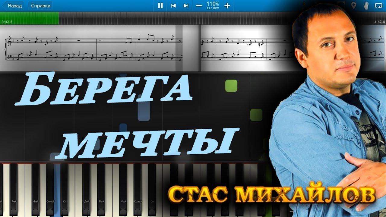 Ноты для синтезатора стаса михайлова