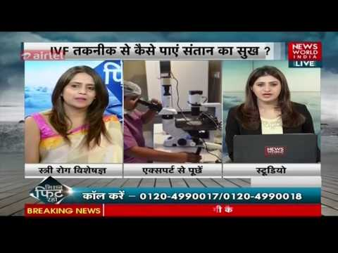 Gunjan's IVF World on News World India TV - Phone in Show