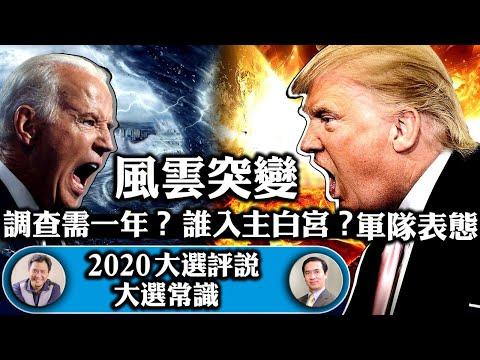 直播:解读美国大选最新战况!【2020大选评说】(江峰时刻20201105)