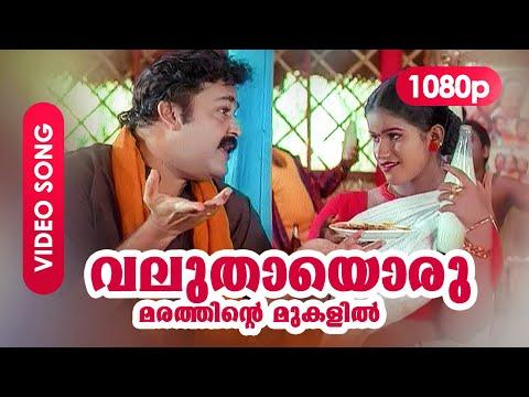Valuthayoru Marathinte Mukalil Song Lyrics - Chathurangam Movie Songs Lyrics