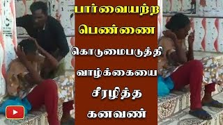 Blind Lady Bullying by his Husband - Blind Lady   India   Tamil Nadu   Blind Women