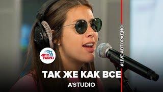 Download 🅰️ A'Studio - Так Же Как Все (LIVE @ Авторадио) Mp3 and Videos