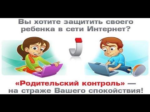 Как поставить ограничение на компьютер для детей