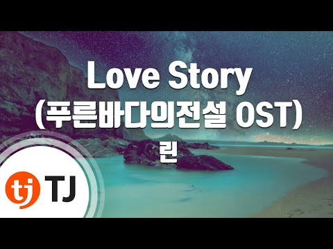 [TJ노래방] Love Story(푸른바다의전설OST) - 린 / TJ Karaoke