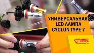 Свет на любую погоду. Универсальная LED лампа CYCLON Type 7 H11. Тест в реальных условиях.