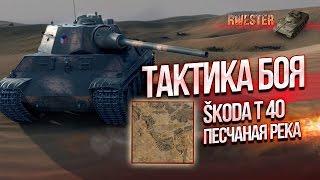 Тактика боя Skoda T40. Карта Песчаная река - World Of Tanks (WOT)