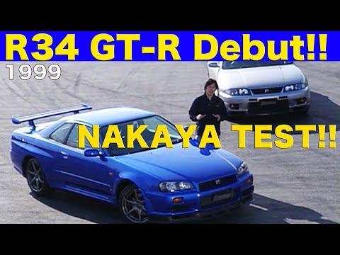 R34 GT-Rデビュー!! 中谷明彦 フルテスト【Best MOTORing】1999