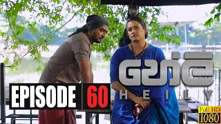 Heily | Episode 60 24th February 2020 Thumbnail