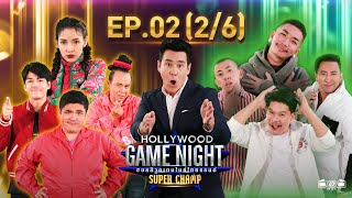 Hollywood Game Night Thailand Super Champ | EP.2(2/6) | 13.02.64