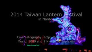 Repeat youtube video 2014 台灣燈會  2014 Taiwan Lantern Festival  馬躍南投 龍駒騰耀 主燈