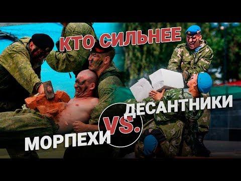 ВДВ vs Морпехи. Кто сильнее?