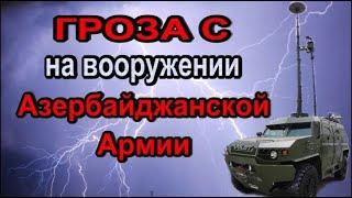 Белорусский убийца армянских БПЛА на вооружении Азербайджанской Армии