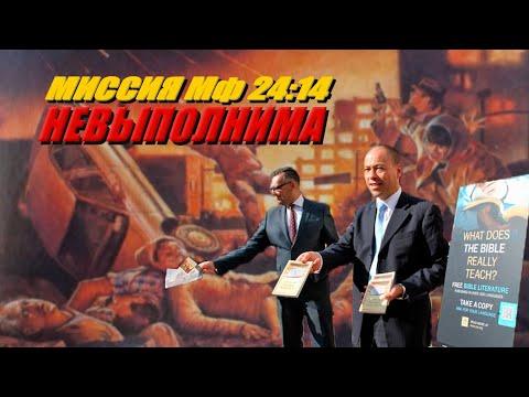 JW / МИССИЯ Мф 24:14 НЕВЫПОЛНИМА