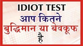 आप कितने बुद्धिमान या बेवकूफ है Idiot Test 90% Fail