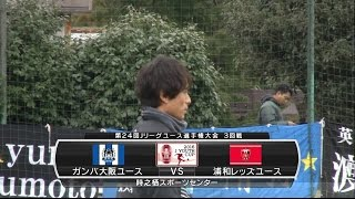 2016Jユースカップ 3回戦 ガンバ大阪ユース×浦和レッズユースのハイラ...
