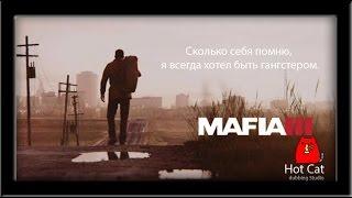 """Mafia 3 Трейлер озвучка """"Hot Cat"""" Алексей Верлен"""