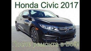 Жөндеуден кейін бірден жекпе-жек /Honda CIvic 1.5 T 2017