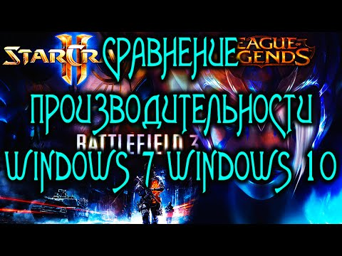 видео: windows 7 vs windows 10 - Производительность [starcraft ii, league of legends, battlefield 3]