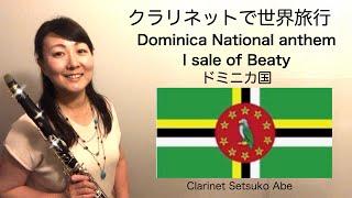 Dominica National Anthem of Isle of Splendour  国歌シリーズ『ドミニカ国 』Clarinet Version